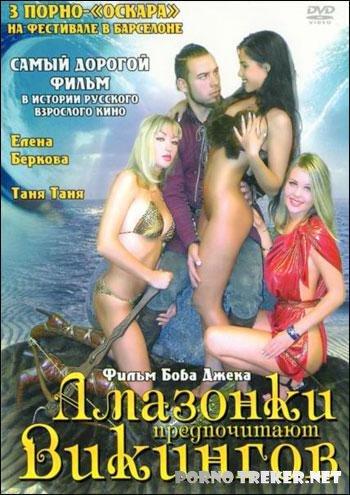 blondinki-predpochitayut-vikingov-porno