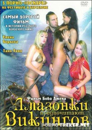 Сексодром / Sexsodrome - ПОРНО ТРЕКЕР